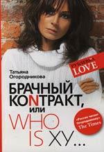 Огородникова Т. Брачный коnтракт или Who is xy… xy 180