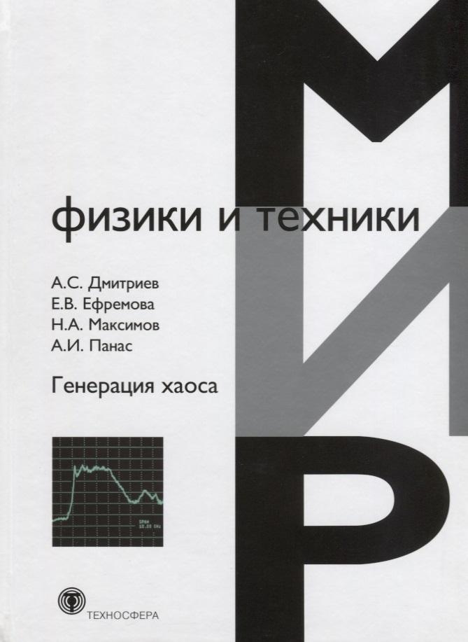 Дмитриев А., Ефремова Е., Максимов Н. Генерация хаоса а б максимов атомная бомба анатолия яцкова