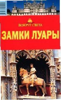 Дубровский И. Путеводитель Замки Луары