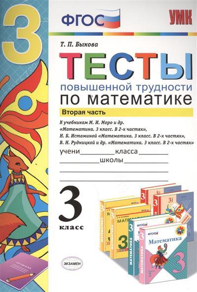 Быкова Т. Тесты повышенной трудности по математике. 3 класс. Часть 2. К учебникам: М.И. Моро и др.