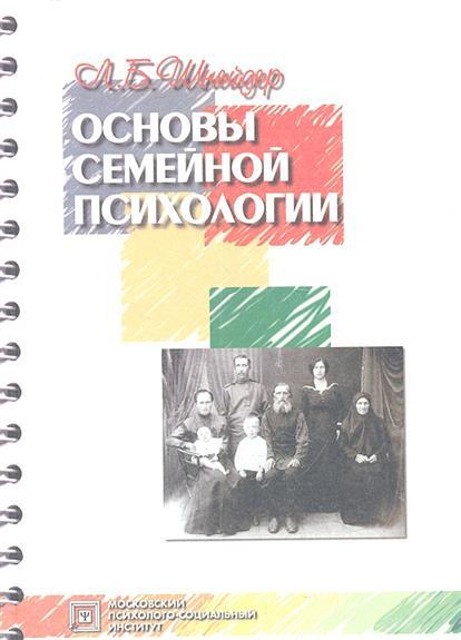 Основы семейной психологии. Учебное пособие. 3-е издание, стереотипное