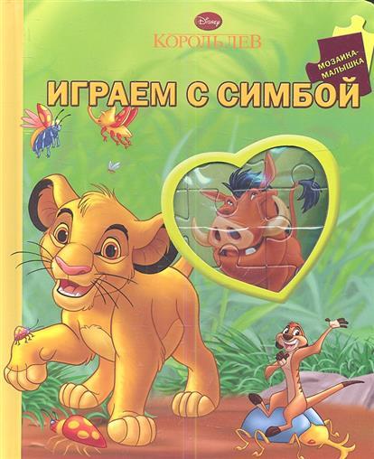 Король Лев. Играем с Симбой. Мозаика -малышка