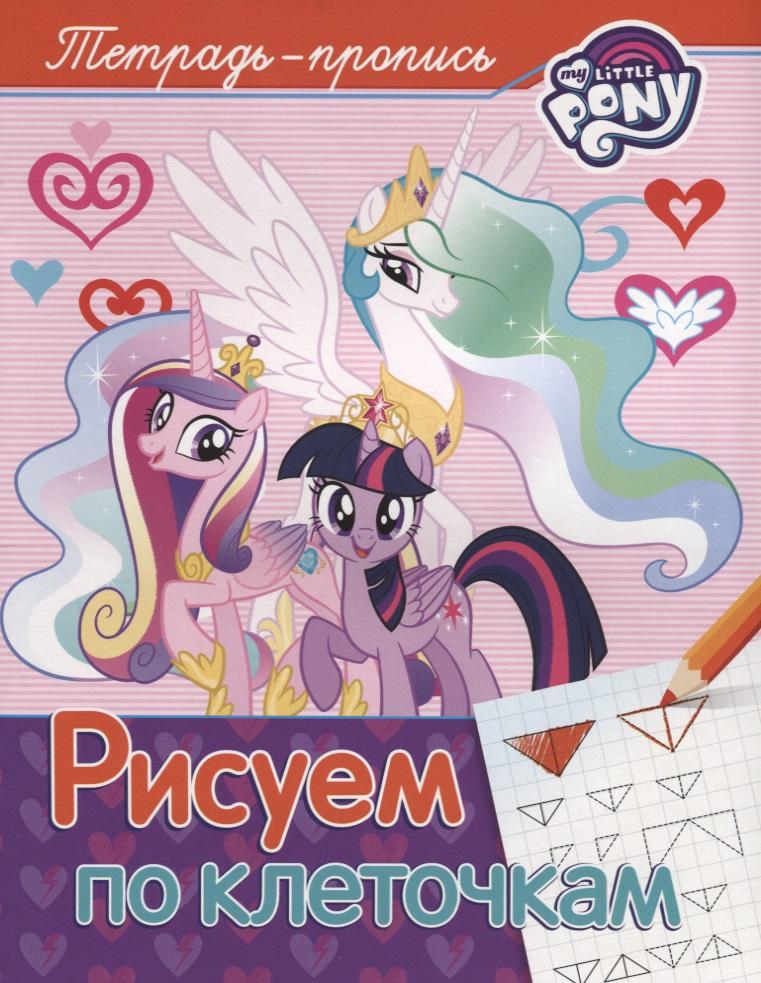 Новикова Е. (отв. ред.) My little Pony. Рисуем по клеточкам
