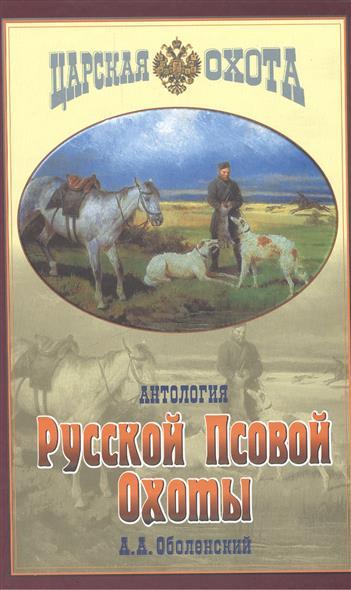 Оболенский А. Антология русской псовой охоты