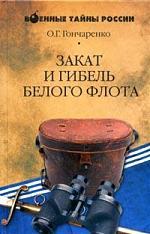 Закат и гибель белого флота 1918-1924