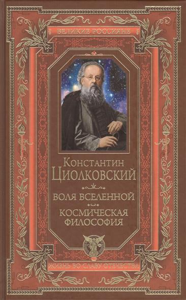 Циолковский К. Воля Вселенной. Космическая философия