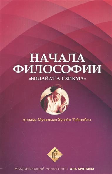Табатабаи А. Начала философии Бидайат Ал-хикма