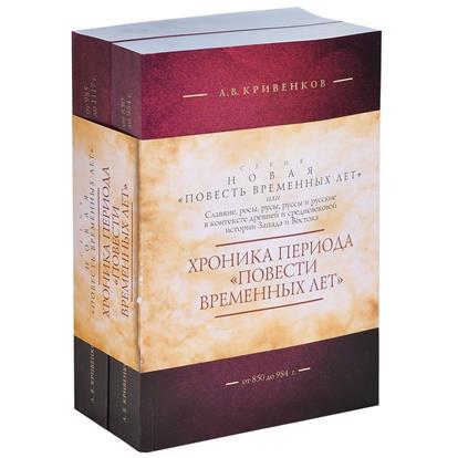 """Хроника периода """"Повести временных лет"""". В двух томах. Том I от 850 до 984 г. Том II от 985 до 1117 г. (комплект из 2-х книг)"""