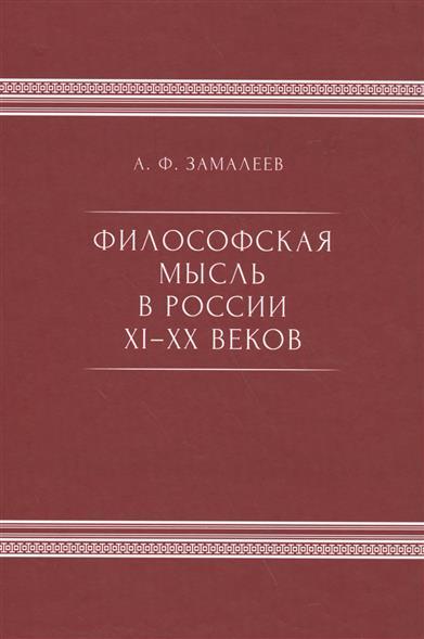 Замалеев А. Философская мысль в России XI-XX веков