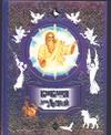 Полянская И. (сост.) Библия для детей полянская и читающая вода