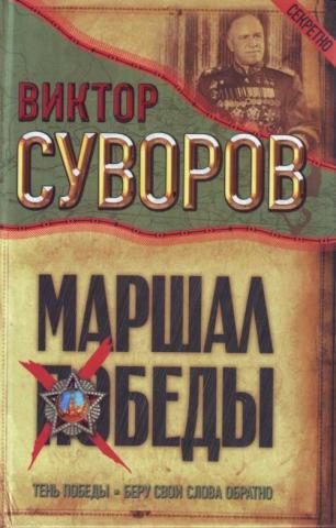 Суворов В. Маршал Победы суворов в тень победы