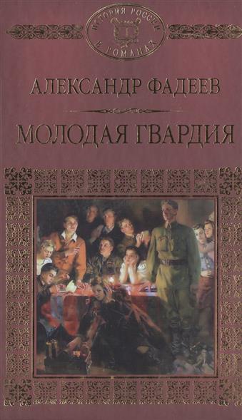 Фадеев А. Молодая гвардия