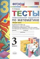 Тесты повышенной трудности по математике. 3 класс. Часть 2. К учебникам: М.И. Моро и др.
