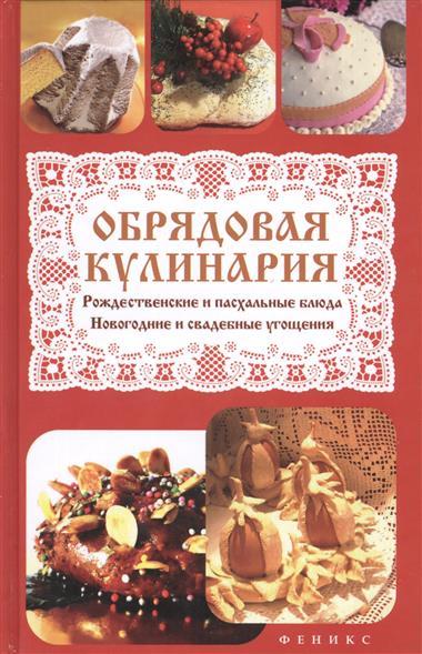 Плотникова Т. Обрядовая кулинария. Рождественские и пасхальные блюда, новогодние и свадебные угощения