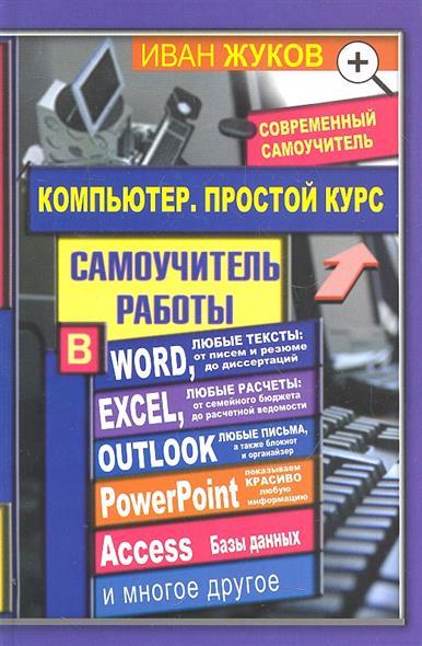 Жуков И. Компьютер Простой курс Word Excel Outlook... жуков иван компьютер для женщин проще не бывает