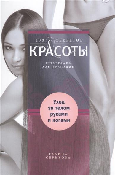 Серикова Г. Уход за телом, руками и ногами
