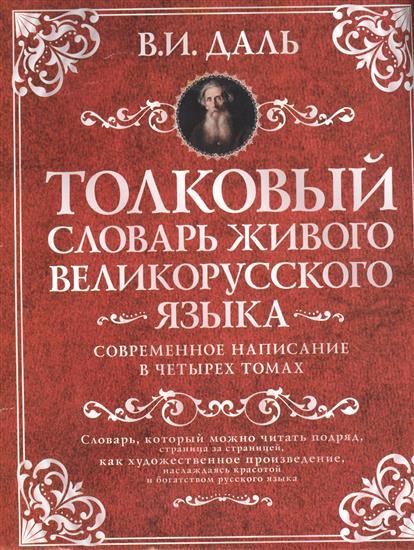 Толковый словарь живого великорусского языка. Современное написание. В четырех томах. Том первый. А-З (комплект из 4 книг)