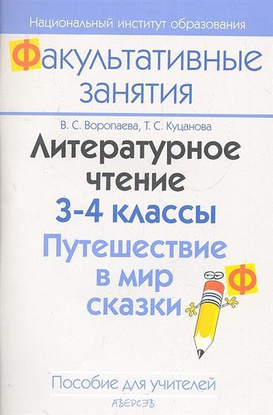 Литературное чтение. 3-4 классы. Путешествие в мир сказки. Пособие для учителей общеобразовательных учреждений с белорусским и русским языками обучения.