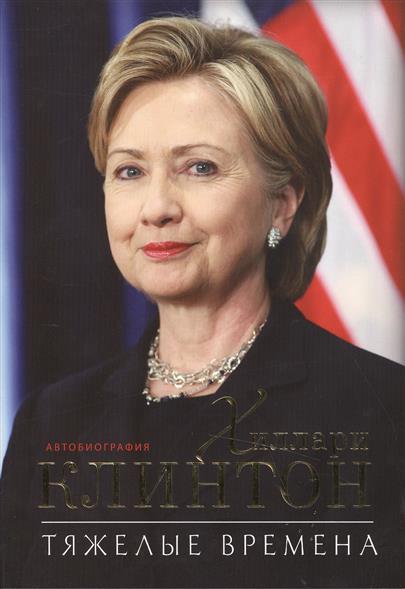 Клинтон Х. Тяжелые времена чемеринская ю круглая методика как сохранить драйв в тяжелые времена