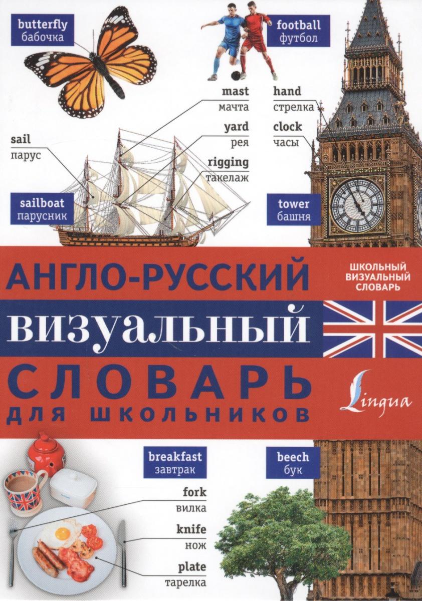 Англо-русский визуальный словарь для школьников