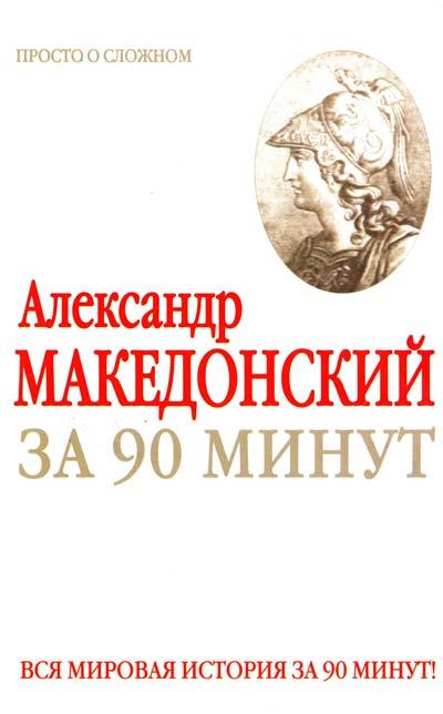 Александр Македонский за 90 минут