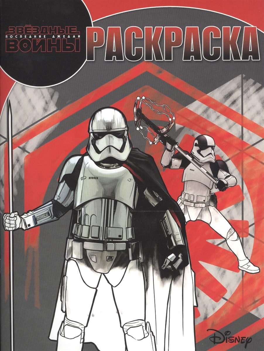 "Волшебная раскраска ""Star Wars VIII"" ISBN: 9785447149598"