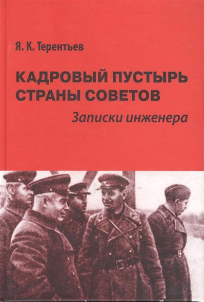 Кадровый пустырь Страны Советов. Записки инженера
