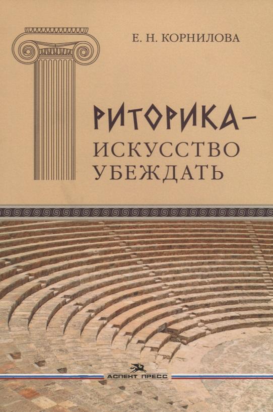 Корнилова Е. Риторика - искусство убеждать
