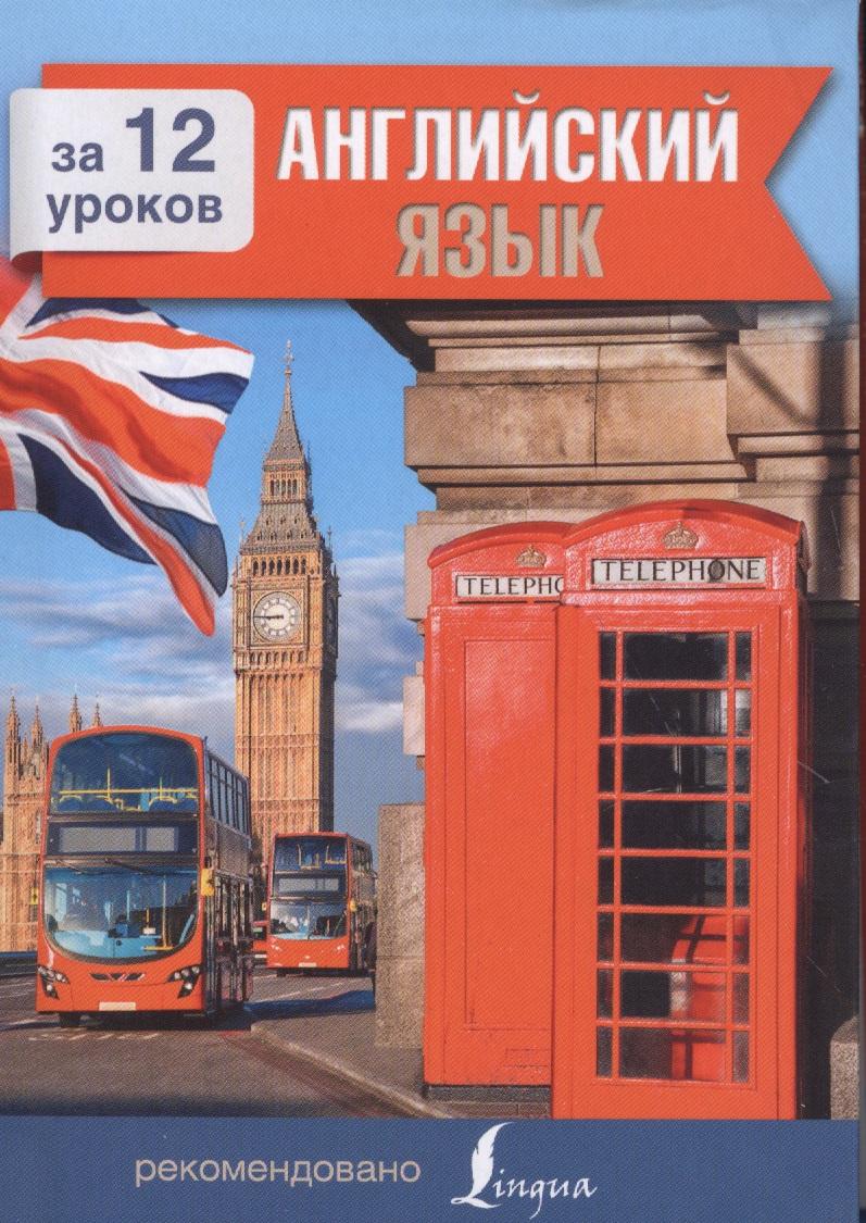 Покровская М. Английский язык за 12 уроков учим английский за 5 минут 280 мини уроков