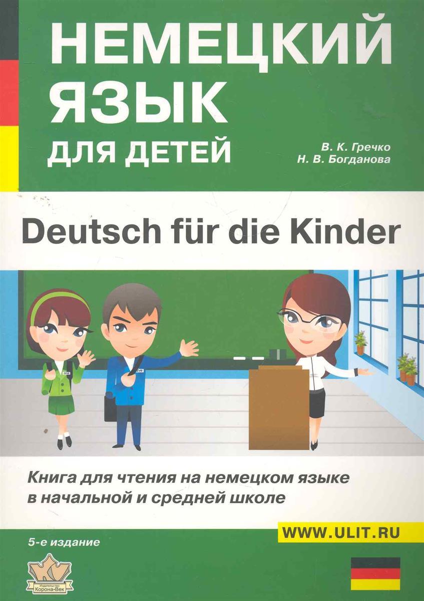 Гречко В., Богданова Н. Немецкий язык для детей немецкий язык для детей