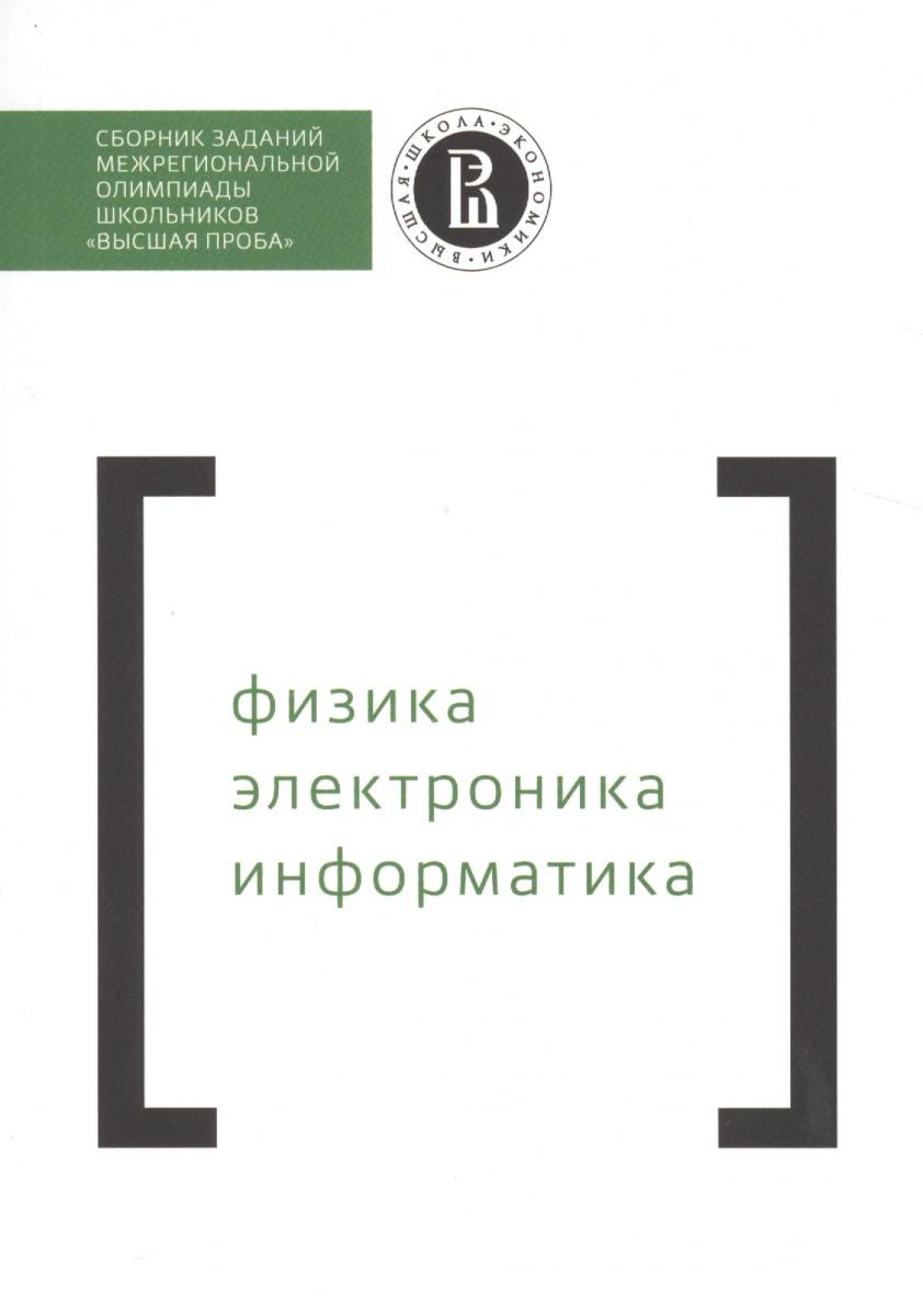Богачев К. Сборник заданий межрегиональной олимпиады школьников