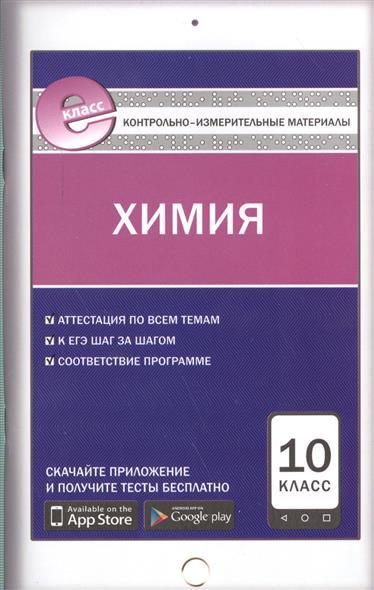 Стрельникова Е., сост. Химия. 10 класс стрельникова е н химия тематические тесты 8 кл