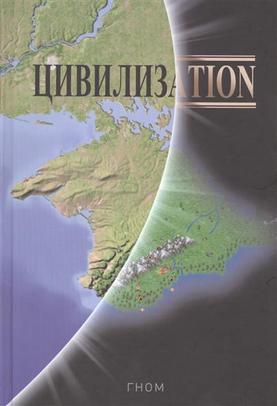 Гном Цивилизаtion civilization and its discontents