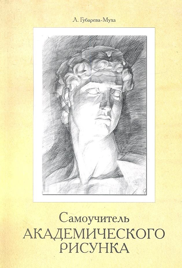 Губарева-Муха Л. Самоучитель академического рисунка