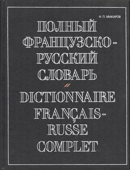 Макаров Н. Полный франц.-русский словарь Около 70 тыс. слов