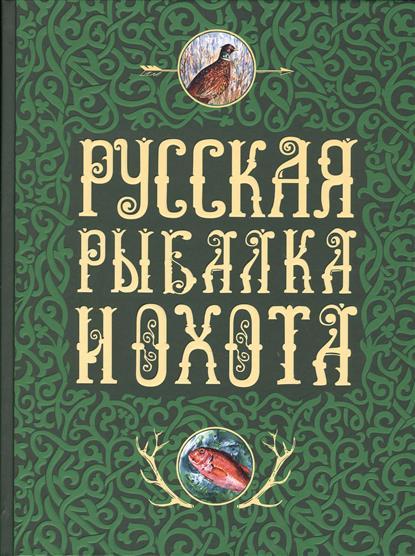 Русская рыбалка и охота