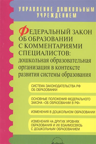 Федеральный закон об образовании с комментариями специалистов: дошкольная образовательная организация в контексте развития системы образования