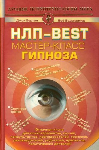 НЛП-BEST Мастер-класс гипноза