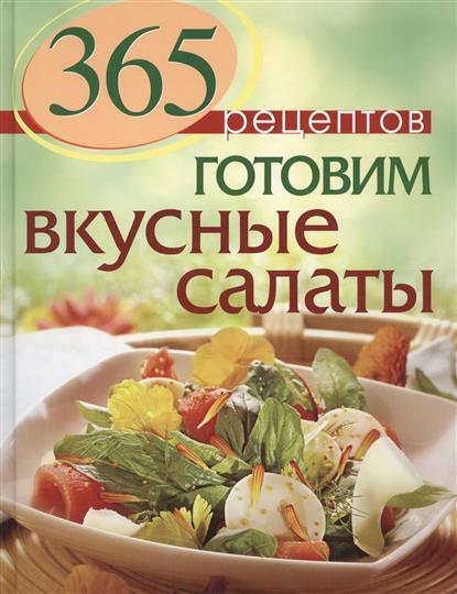 Иванова С. 365 рецептов. Готовим вкусные салаты плотникова т такие вкусные салаты…