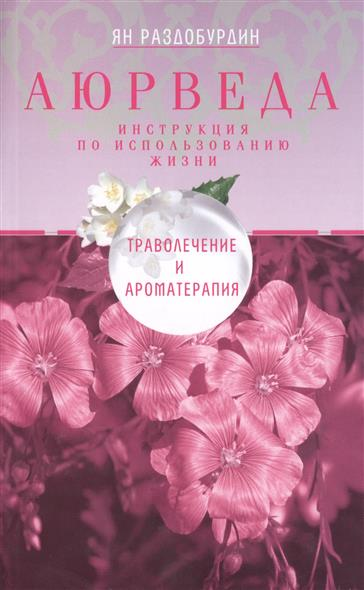 Раздобурдин Я. Аюрведа. Траволечение и ароматерапия ароматерапия