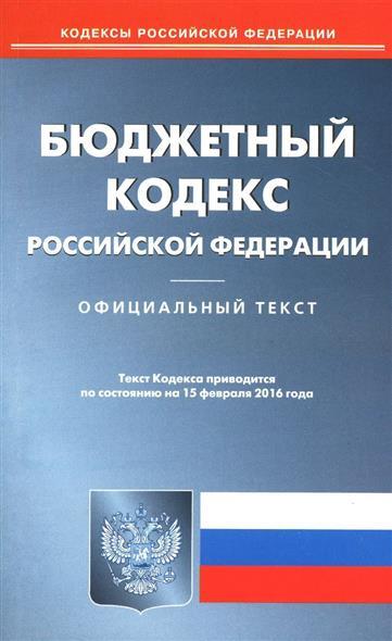 Бюджетный кодекс Российской Федерации. На 15 февраля 2016 г.