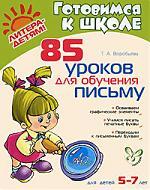Воробьева Т. Готовимся к школе 85 уроков для обучения письму 5-7 л.