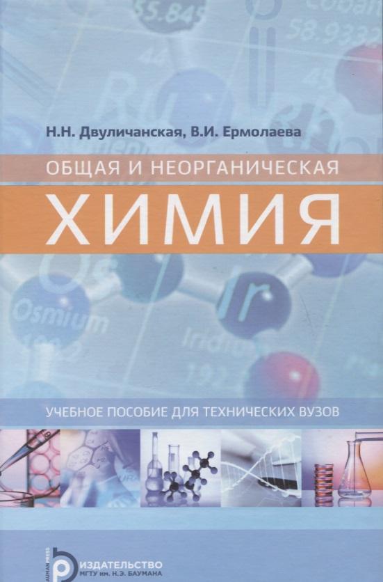 Двуличанская Н., Ермолаева В. Общая и неорганическая химия. Учебное пособие для технических вузов