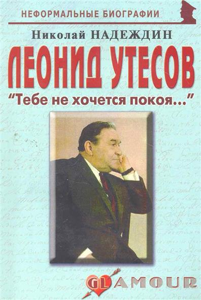 Леонид Утесов Тебе не хочется покоя…