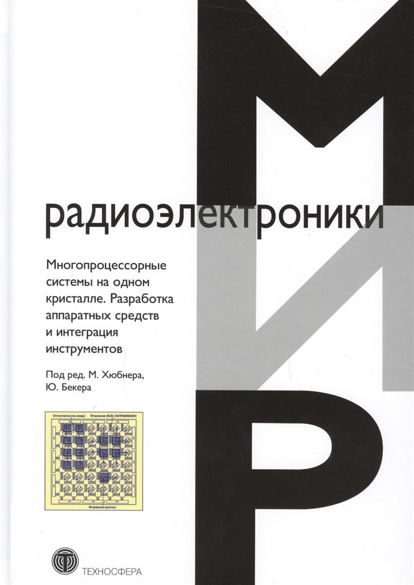 Хюбнер М., Бекер Ю. (ред.) Многопроцессорные системы на одном кристалле. Разработка аппаратных средств и интеграция инструментов