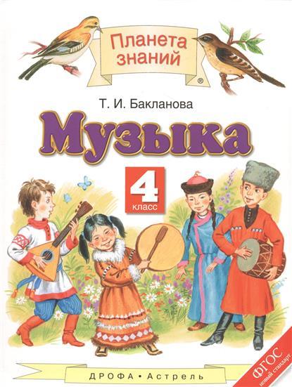 Бакланова Т. Музыка. 4 класс. Учебник