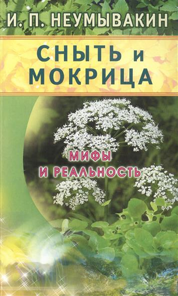 Неумывакин И. Сныть и мокрица. Мифы и реальность ISBN: 9785423602505