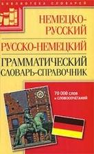 Немецко-русский рус.-нем. грамм. словарь-справ. 70 000 сл.