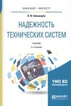 Надежность технических систем. Учебник для бакалавриата и магистратуры
