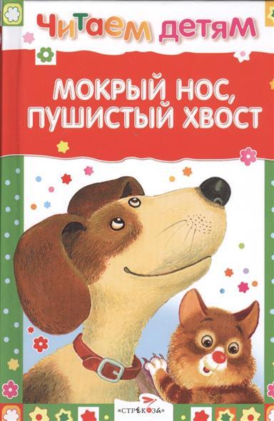Терентьева Н., Семина И. (сост.) Мокрый нос, Пушистый хвост